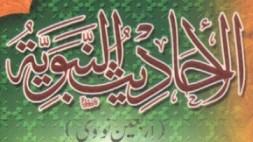 sahih bukhari hadith in bangla free download