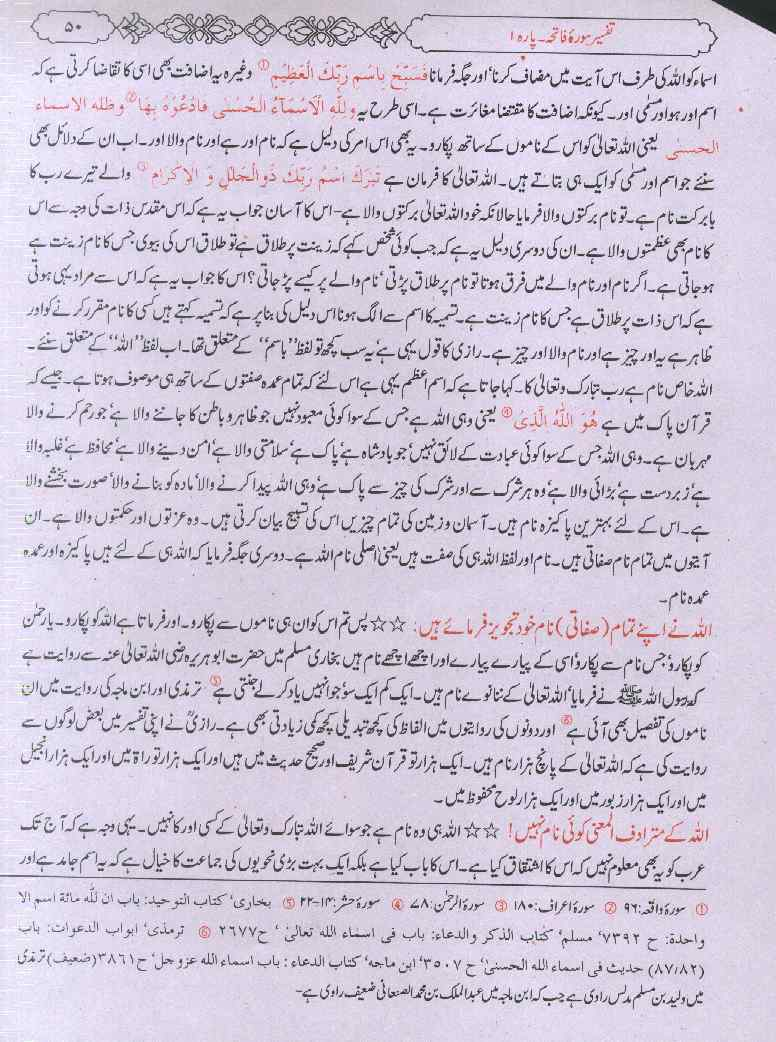 tafseer ibn kathir urdu pdf